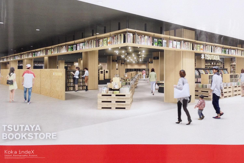 西友水口店にオープンするTSUTAYAでスタッフ募集と新店舗デザインパース