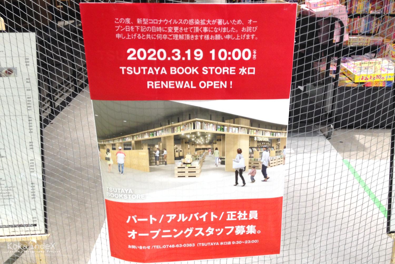 西友水口店のTSUTAYAができてる。オープンは3月19日(店舗写真)